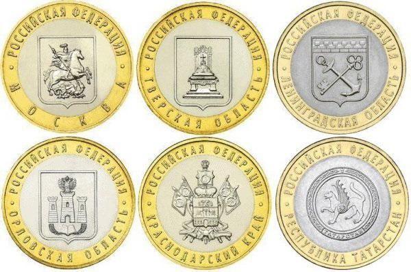 lista aniversară a 10 monede de ruble