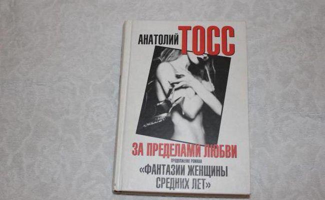 анатолий тосс книги