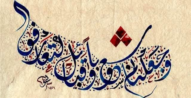 Hieroglife arabe și semnificația lor