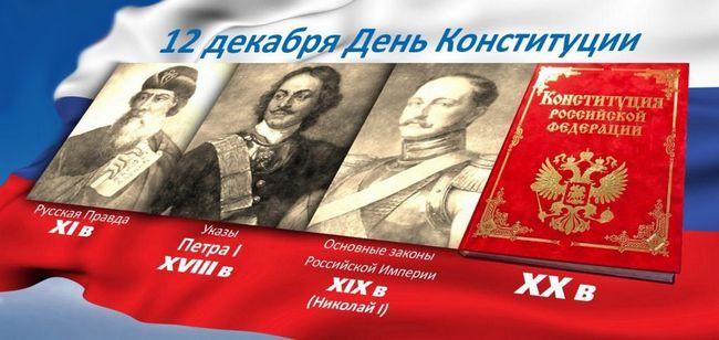 Ziua Constituției Rusiei - istorie, trăsături și fapte interesante