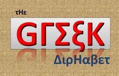 literele alfabetului grecesc