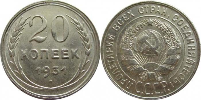 costul monedelor rublei URSS 1