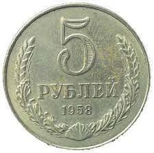 monede ussr catalog de valori