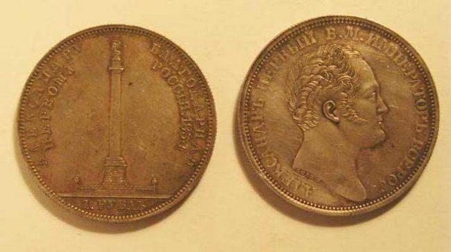 monedă cu portret alexander 1
