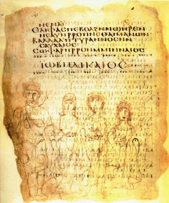 Coptic scris