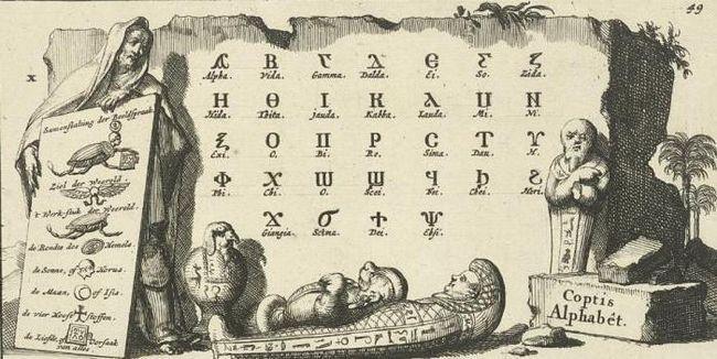 Coptic alfabet