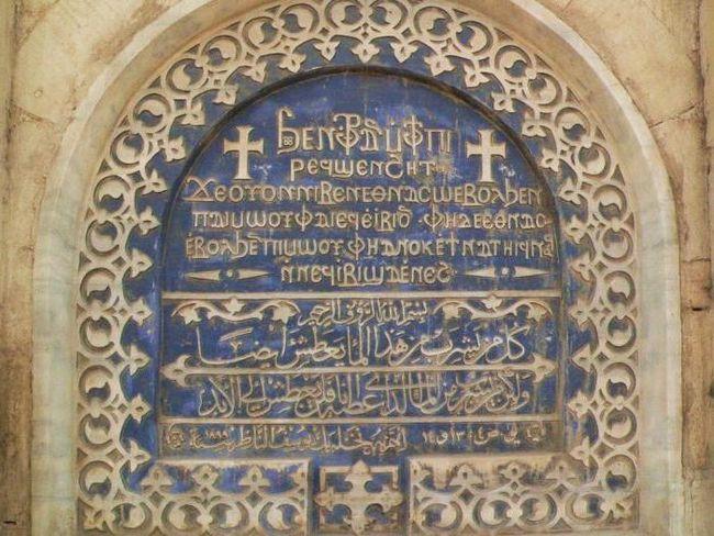 Coptic alfabet scris Coptic