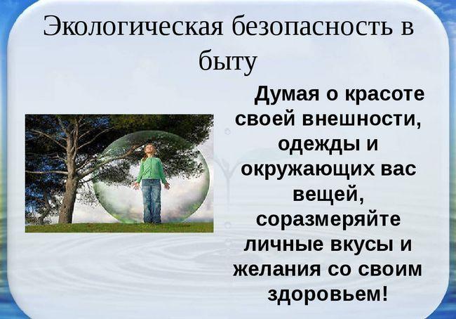 categoria de siguranță a mediului