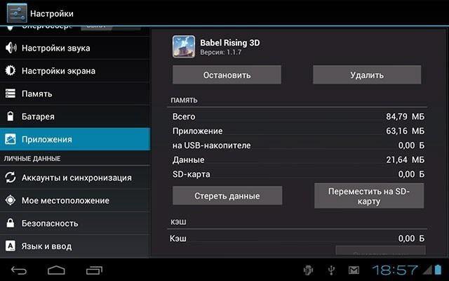 cum de a curăța memoria internă a Android