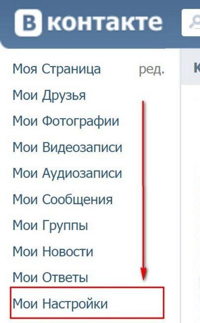 Cum să ștergeți pagina `În contact `: instrucțiuni detaliate