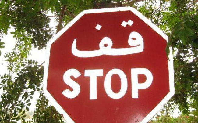 ce limbă se vorbește în Tunisia