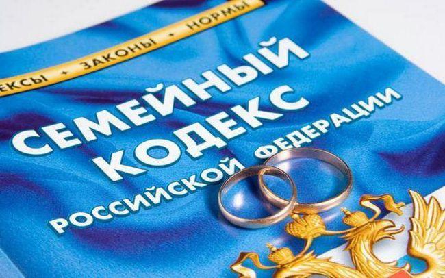 Articolul 14 din Codul Familiei al Federației Ruse