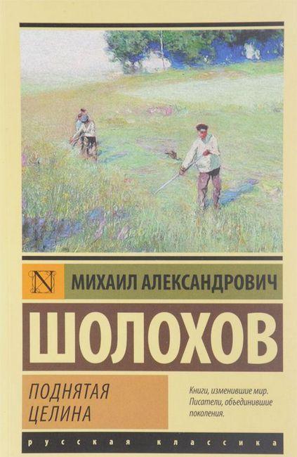 M. Sholokhov,