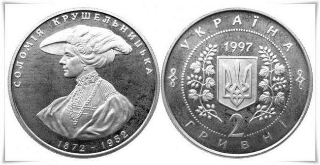 monede ucraineană jubileu