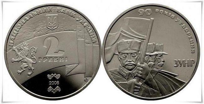 jubilee monede din Ucraina 1 grivne