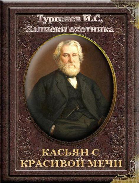 Povestea lui IS Turgenev `Kasyan de la frumoasa sabie `. Rezumatul și analiza lucrării