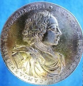 dublă rublă a lui Petru 1