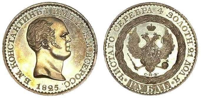 Konstantinovsky ruble