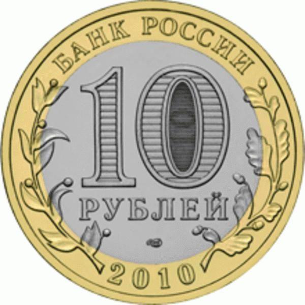 10 ruble jubilee