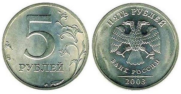 monede rare din lista modernă a Rusiei