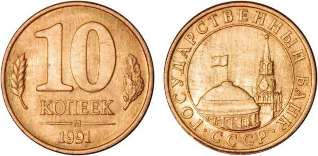 monede rare valoarea ussr
