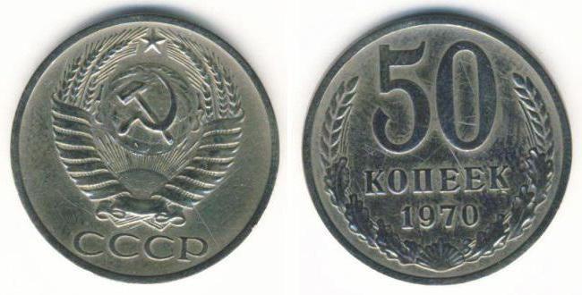 o monedă de 50 de ani de putere sovietică