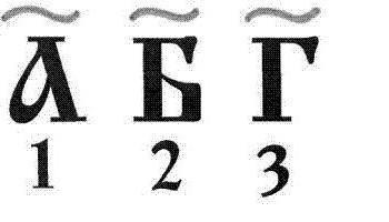 Numărul slavonic