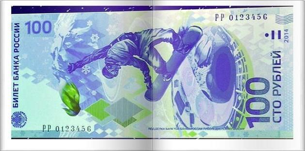 Banii facturii rusești
